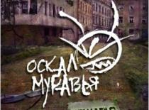 гр. ОСКАЛ МУРАВЬЯ альбом «Дежавю»