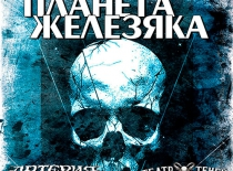 Планета Железяка vol.7