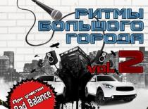 Ритмы большого Города vol.2