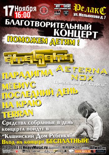 http://lifemusic.biz/images/stories/afisha/2012/11/17.11.12.jpg