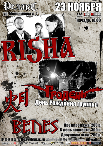 http://lifemusic.biz/images/stories/afisha/2012/11/23.11.12.jpg